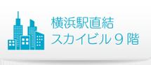 横浜駅直結 スカイビル9階