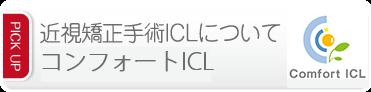 近視矯正手術ICLについて
