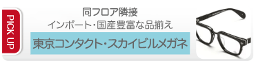 東京コンタクト・スカイビルメガネ